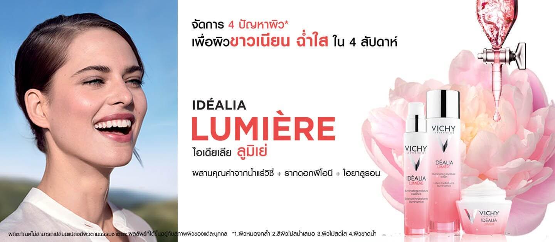 Idealia Lumiere จัดการ 4 ปัญหาผิว* เพื่อผิวขาวเนียน ฉ่ำใส ใน 4 สัปดาห์