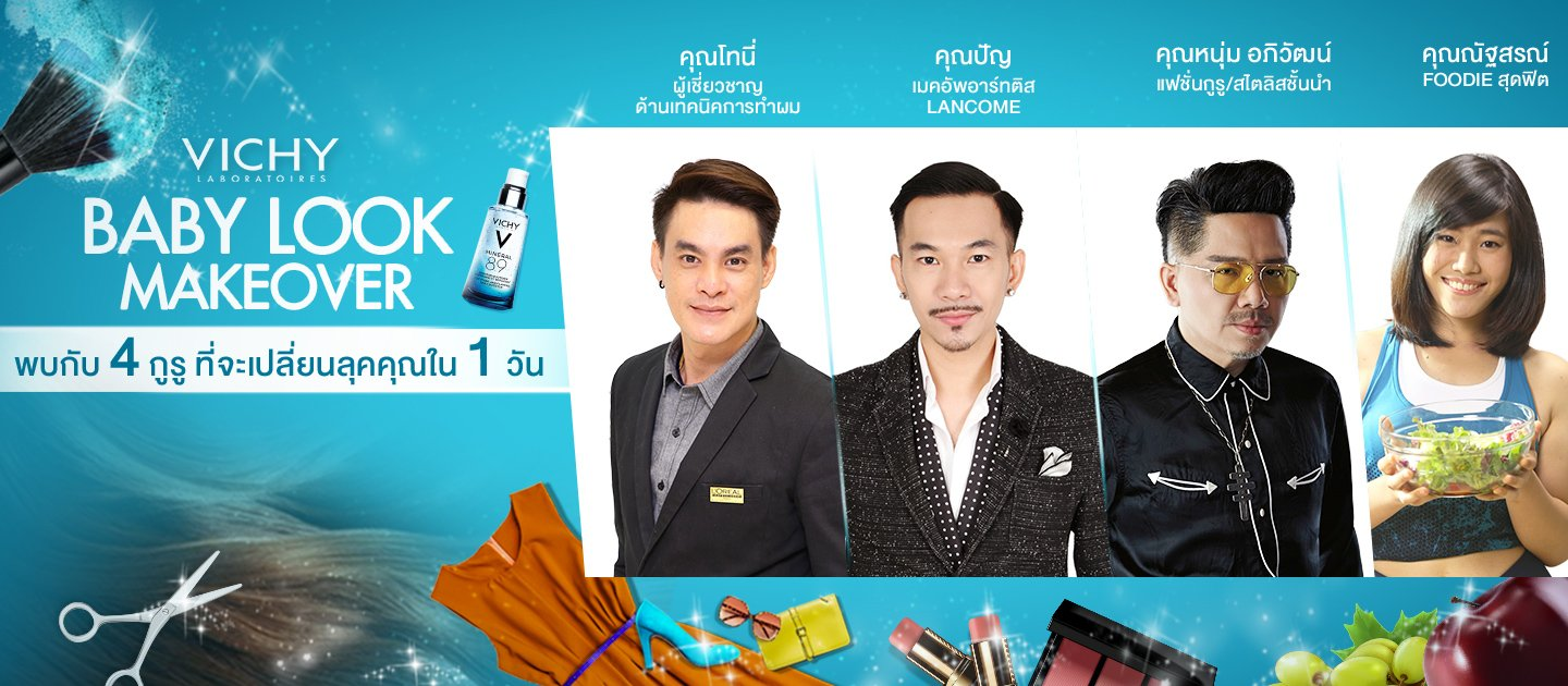 Baby Look Makeover Banner-May