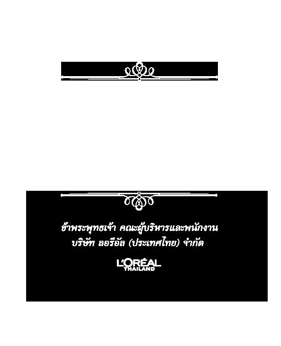 ปวงข้าพระพุทธเจ้า ขอน้อมเกล้าน้อมกระหม่อม รำลึกในพระมหากรุณาธิคุณที่สุดมิได้