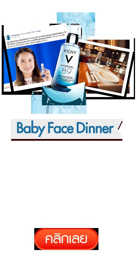 Baby Face Dinner Hero Banner
