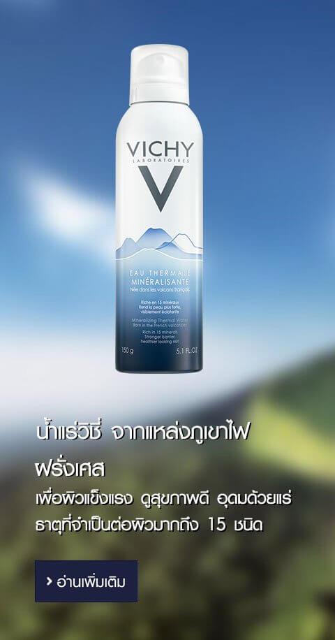 น้ำแร่วิชี่ จากแหล่งภูเขาไฟฝรั่งเศส เพื่อผิวแข็งแรง ดูสุขภาพดี
