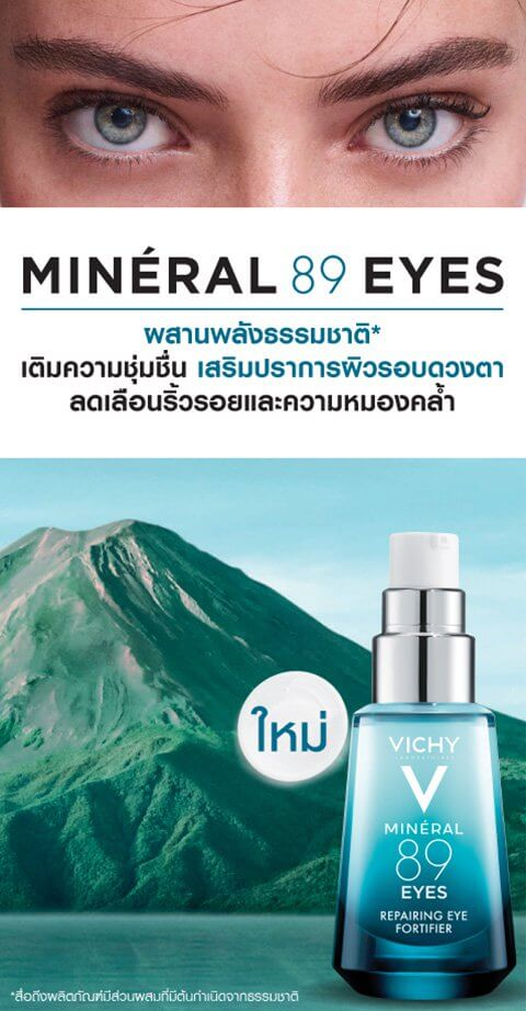 Mineral 89 Eyes