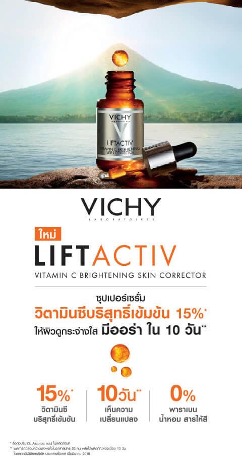 Vichy Liftactiv Vitamin C Brightening Skin Corrector ซุปเปอร์เซรั่ม