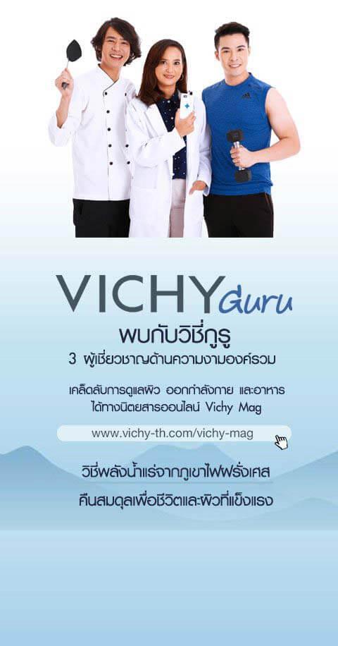 VICHY GURU (วิชี่กูรู) คืออะไร? และทำไมเราถึงต้องการกูรู?