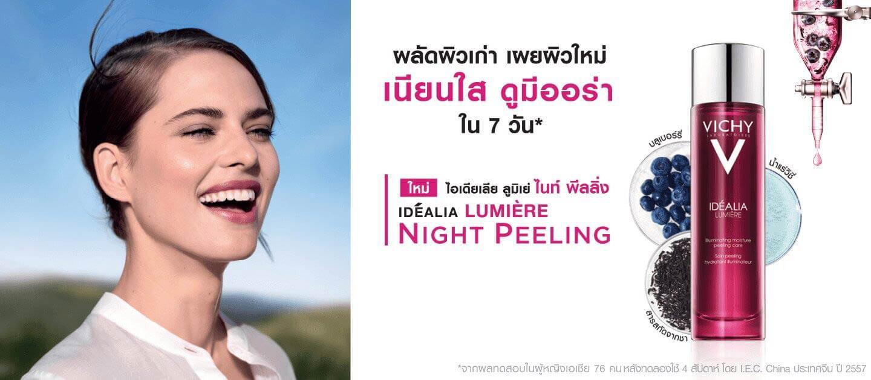 Vichy Idealia Lumiere Night Peeling