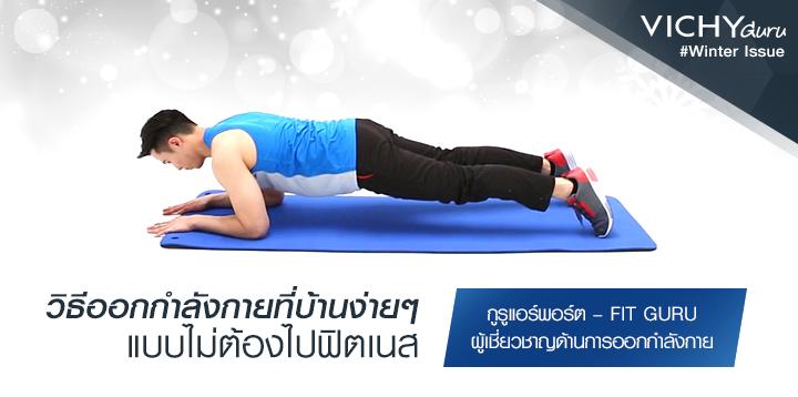 วิธีออกกำลังกายที่บ้านได้ง่ายๆ แบบไม่ต้องไปฟิตเนส