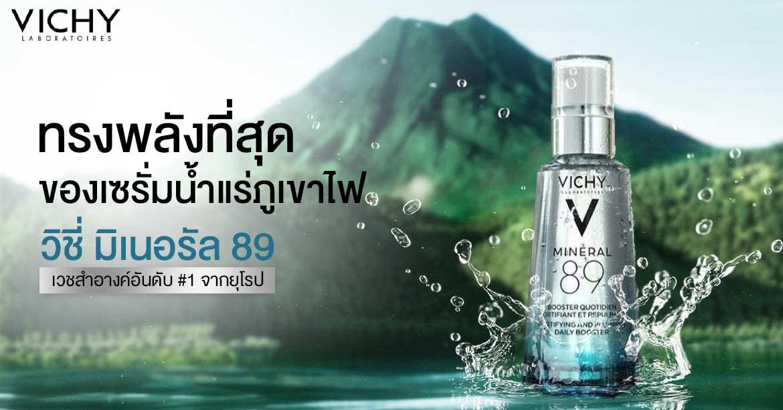 MINERAL89 ปกป้องผิวจาก PM2.5 และผลกระทบจากมลภาวะ