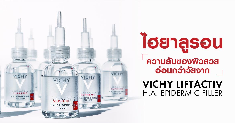 VICHY LIFTACTIV SUPREME H.A. Epidermic Filler_Mag