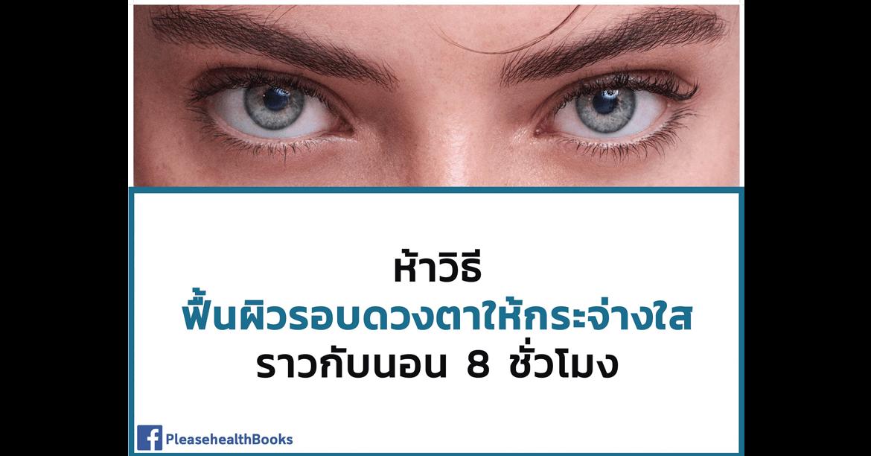 5 เคล็ดลับวิธีบำรุงผิวรอบดวงตา